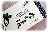 太田酒造 【なら漬け】